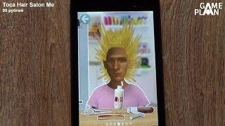 скачать игру делать прически на андроид - фото 11