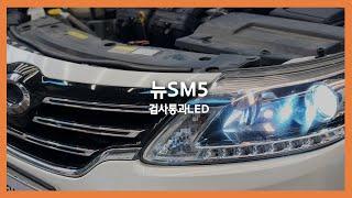 뉴SM5 검사통과 가능한 자기인증 LED 헤드라이트 장…