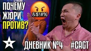 Еркебулан Мырзабек помогал, чем мог участникам шоу Central Asia's Got Talent!