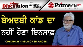 Prime Discussion (887) || Credibility Issue of SIT Arose