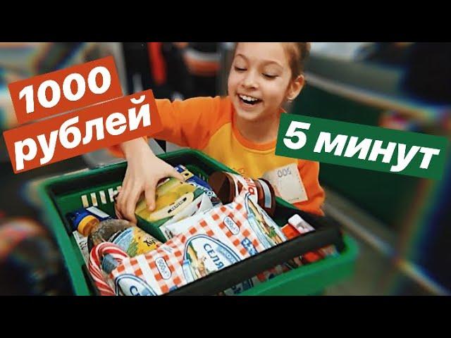 CHALLENGE: ЧТО КУПИТ РЕБЁНОК ЗА 5 МИН НА 1000 руб