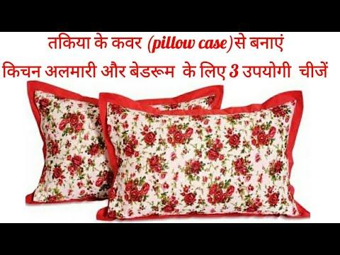 तकिया कवर (Pillow cover) से बनाएं किचन बेडरूम और अलमारी के लिए तीन कमाल की उपयोगी चीजें  आसानी से।