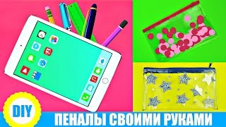 DIY/ ПЕНАЛ В ВИДЕ iPad mini