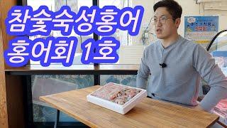 홍어회1호 상품설명 - 참다홍 참숯숙성홍어의 상품 홍어…
