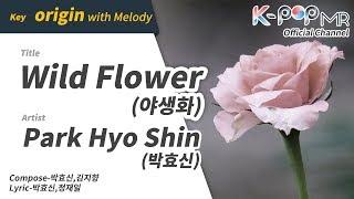 Wild Flower (Melody Ver.)(Origin Ver.)-Park Hyo Shin (박효신) [K-POP MR Official Channel_Musicen]