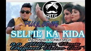 Gambar cover SELFIE KA KIDA Official Song    RAJU PUNJABI & SONIKA SINGH    VR BROS    New Haryanvi Songs 2019