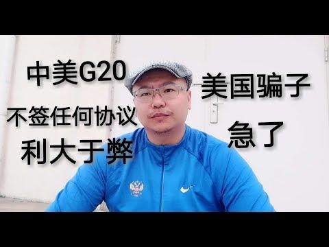 中美贸易战 G20中美不签任何协议对中国有利 长期看美国将腹背受敌 对付美国骗子最好办法 拒签任何协议