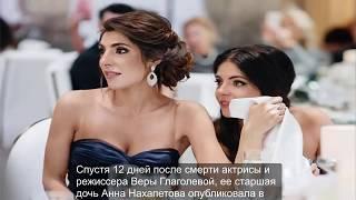 """Дочь Веры Глаголевой Анна Нахапетова: """"Крик души!"""""""
