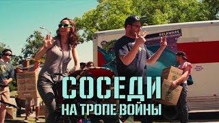 Соседи на тропе войны. Новый русский трейлер. Neighbors 2014