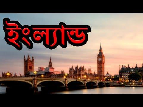 ইংল্যান্ড-রানীর দেশ ।। Amazing Facts About England in Bengali