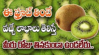Health Benefits of Eaтing kiwi Fruit | Best Health Tips in Telugu | Disha TV