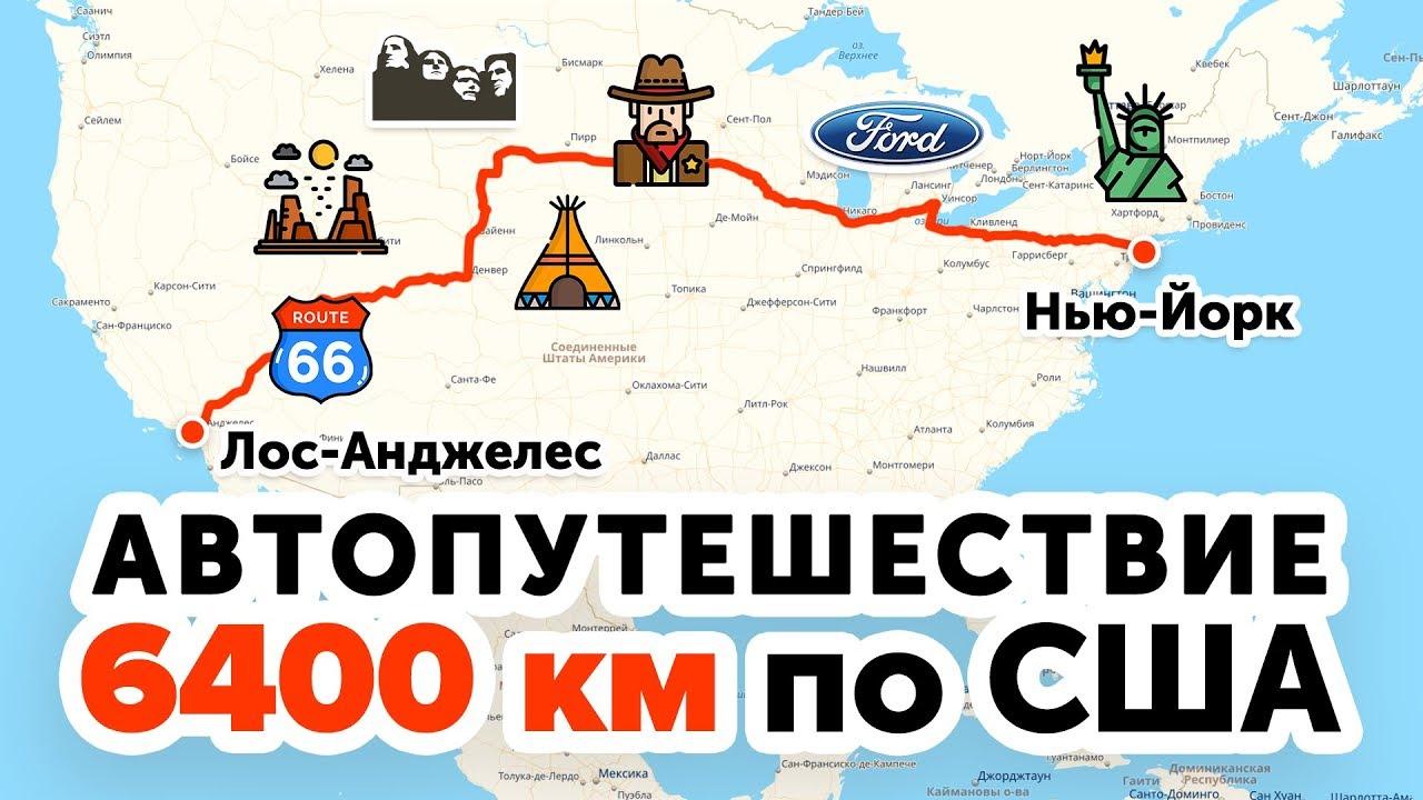США - автопутешествие 6400 км от Нью Йорка до Лос Анджелеса за 14 дней.