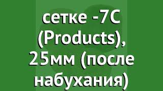 Таблетка кокосовая в сетке Jiffy-7С (Jiffy Products), 25мм (после набухания) обзор Jiffy-5