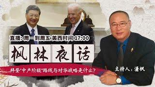 """拜登""""中产阶级""""路线与对华战略是什么?《枫林夜话》第175期 2020.11.18 - YouTube"""