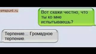 Угарные опечатки т9 Лютые СМС приколы Топ ржака