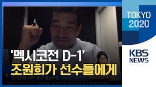 [인터뷰] '멕시코전 D-1' KBS 해설위원 조원희가 선수들에게 전하는 말은? / KBS 2020 도쿄올림…