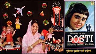 Lata Mangeshkar - Dosti (1964) - 'gudiya humse roothi rahogi'