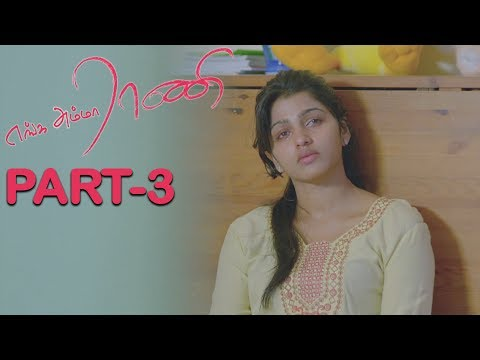 Enga Amma Rani Movie Part 3  Dhansika, Anil Murali, Namo Narayana  Ilaiyaraaja