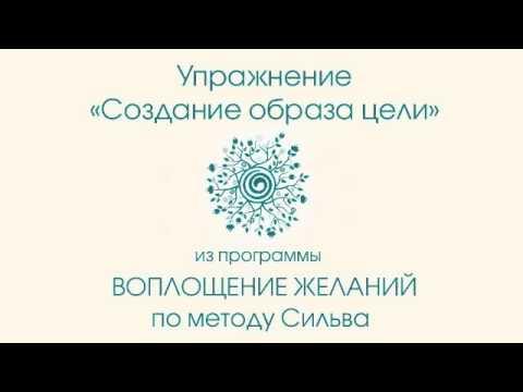 Упражнение «Создание образа цели» из программы «Воплощение желаний»