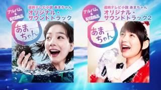 あまちゃんキャンペーン!詳しくはコチラ↓ http://www.jvcmusic.co.jp/a...