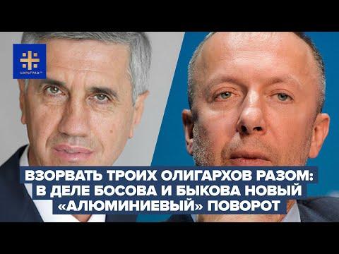 """Взорвать троих олигархов разом: В деле Босова и Быкова новый """"алюминиевый"""" поворот"""
