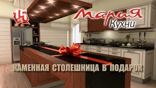 Кухни Мария. Заказать 3d анимацию.(, 2015-07-18T21:42:01.000Z)