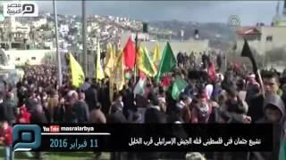 مصر العربية   تشييع جثمان فتى فلسطيني قتله الجيش الإسرائيلي قرب الخليل
