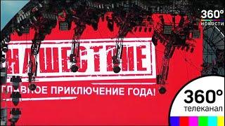 Фестиваль «Нашествие» стартовал в Тверской области