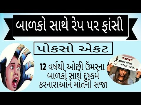 POSCO Act 2018 in gujarati| know all about posco act in gujarati current affairs GPSC