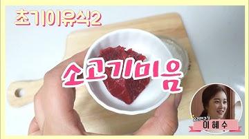 [초기이유식 2단계] 소고기미음만들기/이유식만들기/이유식레시피