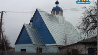 Старообрядческая церковь в Суровикино(, 2016-04-05T08:26:13.000Z)