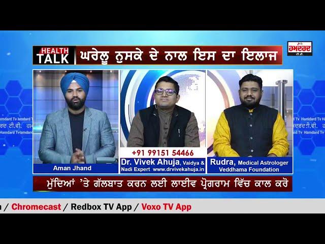 31st Live Health Talk on Hamdard TV By Dr. Vaidya Vivek Ahuja & Rudra