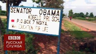 Деревня, в которой все носит имя Барака Обамы - BBC Russian
