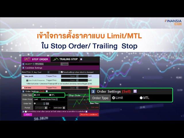 EP 08: เข้าใจการตั้งราคาแบบ Limit/MTL ใน Stop Order/ Trailing  Stop
