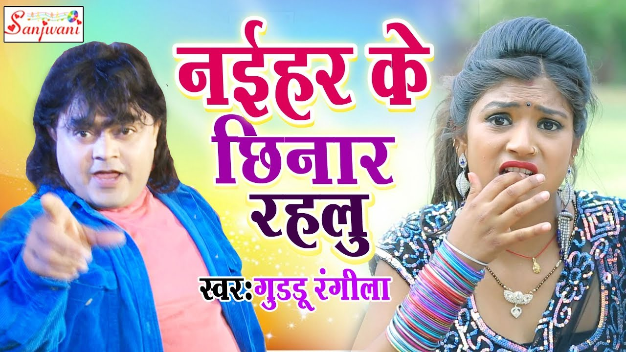 Guddu Rangila का सबसे हिट गाना - नईहर के छिनार रहलू   - Superhit Bhojpuri Hit Songs 2017 New