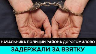 Смотреть видео Начальника полиции района Дорогомилово задержали при получении взятки - Москва 24 онлайн