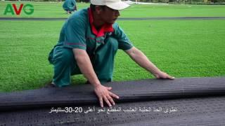 دليل البناء لنظام الملعب الكرة القدم بأعشاب صناعية