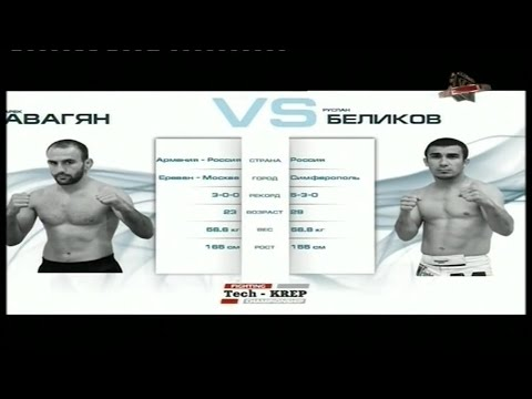 Нарек Авагян vs. Руслан Беликов | Narek Avagyan vs. Ruslan Belikov | TKFC