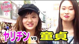 童貞vsヤリちん 付き合うならどっち?【東京ときめきチャンネル】キス時計