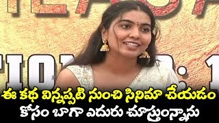 Actress Shivatmika Lovely Speech || Vidhi Vilasam Movie Opening || Adith Arun