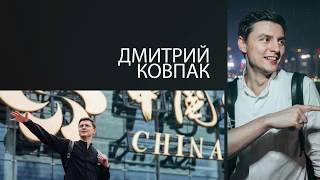 Дмитрий Ковпак - эксперт по построению бизнеса с Китаем | Секреты миллионеров