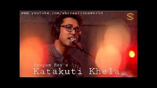 Katakuti Khela ( whats-app video ) | Zulfiqar Movie 2016 | Anupam Roy |
