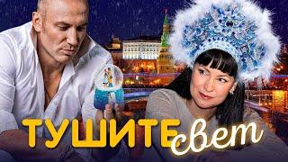 ТУШИТЕ СВЕТ / Новогодний фильм.