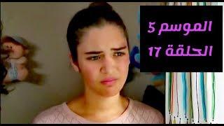 مسلسل زهرة القصر الجزء الخامس الحلقة 17 مترجم Hd Youtube