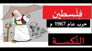 فلسطين حرب عام 1967| Palestine -1967 War