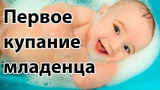 Первое купание младенца. Как купать новорожденного дома? |