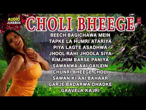CHOLI BHEEGE - BHOJPURI KAJARI AUDIO SONGS JUKEBOX BY SAIRA BANO FAIZABADI