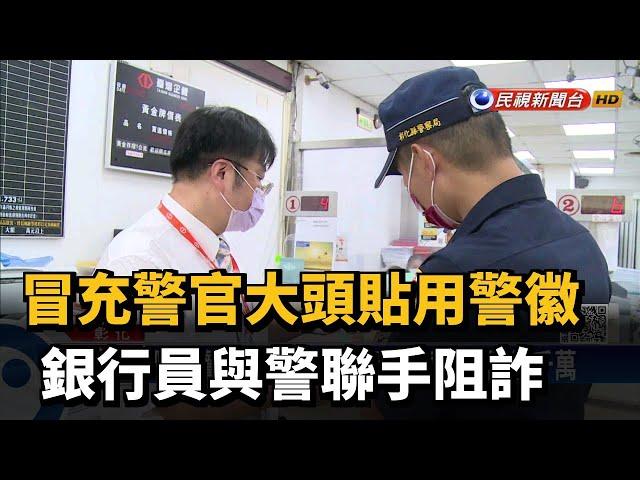 冒充警官大頭貼用警徽 銀行警局聯手阻詐-民視台語新聞