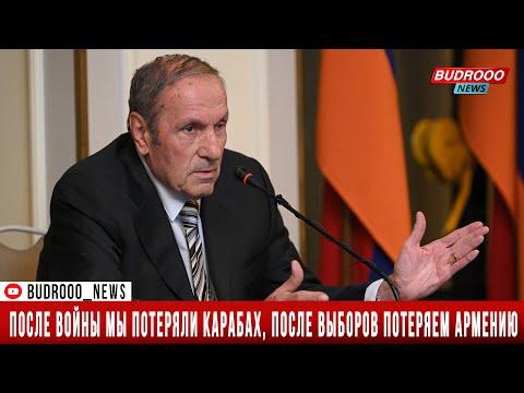 Тер-Петросян: «После войны мы потеряли Карабах, после выборов потеряем Армению»