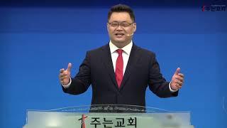 """""""하나님의 자리를 침범하지 말라"""" / 2020.10.04 / 김포주는교회 주일예배 / 강성현 목사"""